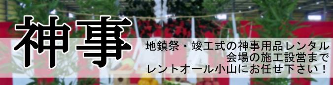 banner_shinji01.jpg