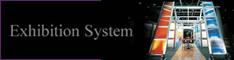 エキシビジョンシステム