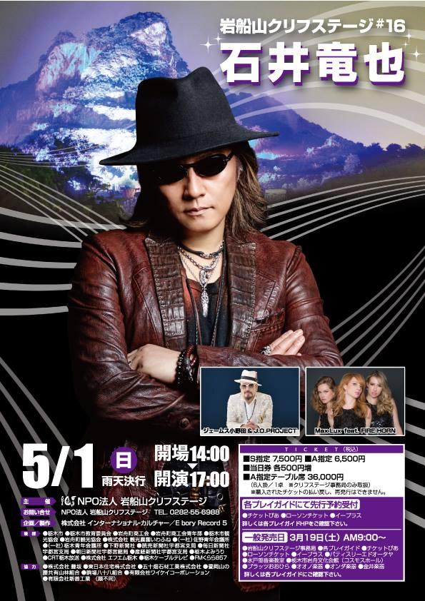 ics-tastuyaishii-live.jpg
