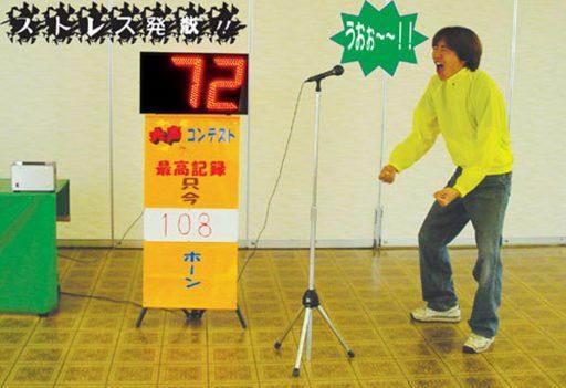 大声測定機