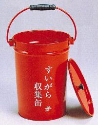 OF-046すいがら収集缶