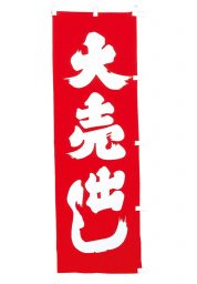 のぼり(大売出し)