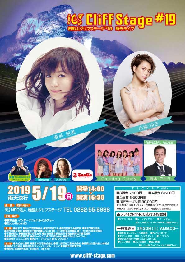 岩船山クリフステージ野外LIVE!!